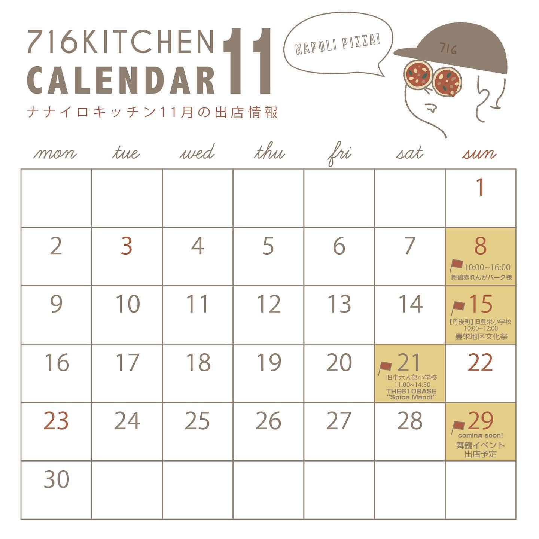 """**716KITCHEN【11月出店カレンダー】遅くなりましたが11月の出店情報です10月に引き続きかぼちゃのミートピッツァもございます出店時間や場所は日にちにより異なりますのでご注意下さいませ🥺・・《11月8日(日) 10:00〜16:00》舞鶴赤れんがパーク様 出店舞鶴市北吸1039-2*その日は赤れんがバザールも開催中です《11月15(日) 10:00〜12:00》豊栄地区文化祭 出店丹後町 旧豊栄小学校にて《11月21日(土) 11:00〜14:30》THE 610 BASE """"Spice Mandi""""@fields_the_base_official 福知山市字大内1767(旧中六人部小学校)*スパイスがテーマのイベントとなっており716kitchenもこの日だけ限定のスパイスピッツァをご用意しております他にも素敵な出店者さまがたくさん盛り上がること間違いなしです!【11月29日(日)】舞鶴にてイベント出店予定です️※詳細が決まり次第、告知いたしますので楽しみにお待ち下さい////////////////////////////////////////////////////////////*基本、生地が無くなり次第終了(イベントなどで時間制限がある場合を除きます)となりますのでご了承下さいませ*出店日が追加されることもありますのでインスタグラムを要チェック皆様とお会いできる事を楽しみにしております・・・虹を見たときのようなハッピーと、ときめきを届けたい!このトラックを見つけた人たちがちょっとだけ幸せな気分になれますように・#foodtruck #pizza #napoli #napolipizza #event #takeout #716kitchen#ナナイロキッチン #フードトラック #キッチンカー #出張サービス #ピッツァ #ナポリ #ナポリピッツァ #テイクアウト #ケータリング #パーティー #お祝い #本格 #北近畿 #福知山 #舞鶴 #京丹後 #宮津"""
