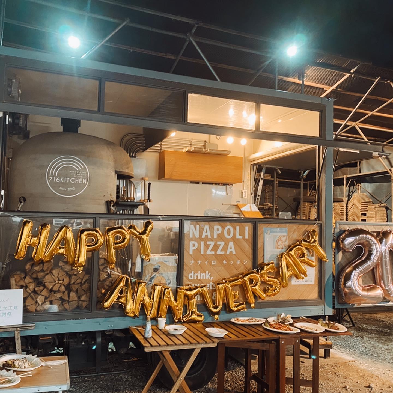 Celebration Delivery🥳建築関係の企業様の20周年感謝祭に出張716KITCHENしてきました️!出張OZシェフも同行しピッツァに前菜、BBQもありました子供たちによるピッツァトッピングも盛り上がり、従業員様はじめ、ご家族の皆様方も参加されて賑やかでアットホームなパーティーでした🥂記念すべき日に716KITCHEをお呼びいただきありがとうございましたこのように、パーティーやご自宅に貸切出張もウェルカムですピッツァはもちろん、シェフ付きデリバリーや音響や装飾なども出来ちゃう出張716KITCHEN!ぜひ特別な日にご利用ください🥳(お問合せはDMかHPより)